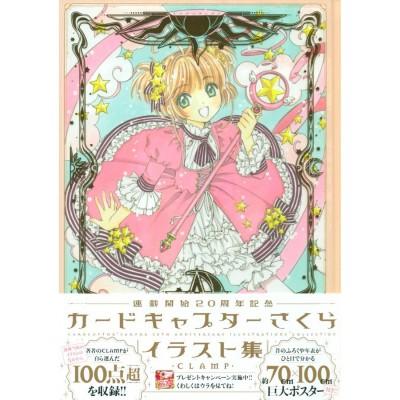 Cardcaptor Sakura 20th Anniversary Illust Book (Japonés)