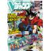 V-Jump Enero 2017 Promo Dragon Ball Heroes