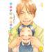 Padre e Hijo nº 04