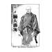 Kuroda y las 36 estratagemas nº 01