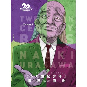 20th Century Boys Kanzenban nº 09