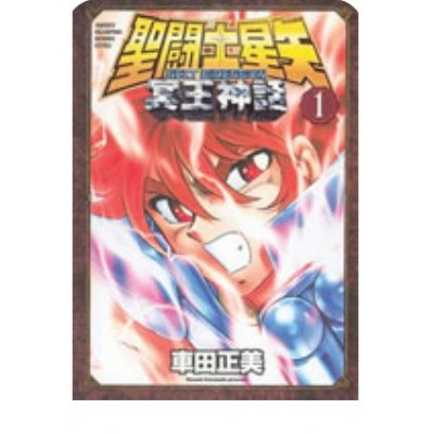 SAINT SEIYA. NEXT DIMENSION MYTH OF HADES Nº 01