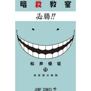 Assassination Classroom nº 102