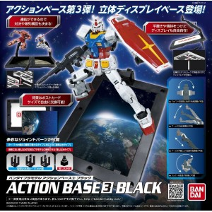 GUNDAM ACTION BASE 3 BLACK (MG 1/100)