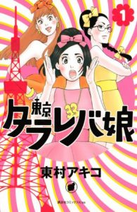 Portada Tokyo Girls